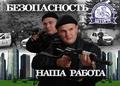 """ЧОП """"ШТОРМ"""": пультовая охрана объектов в г. Орёл"""
