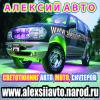 Алексий Авто
