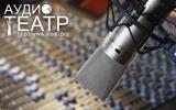 Ателье звуковой реальности «Аудио Театр» – студи