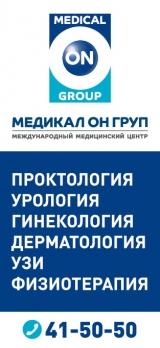 Medical On Group - Хабаровск