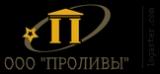 """ООО """"ПРОЛИВЫ"""""""