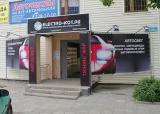 Электро-кот - магазин уникальных автоаксессуаров