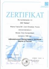 Сертификат официального импортёра и дилера концерна «Zarges» (Германия) в России.