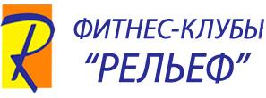 Фитнес-клуб «Рельеф» Сормово