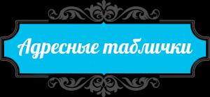 Адресные Таблички Ру, ИП Хализов А.С.