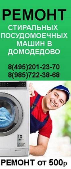 Домодедово-Мастер