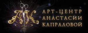Академия Парикмахерского Искусства и Дизайна Анастасии Капраловой