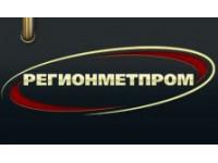 ООО «Регионметпром»