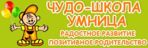 Детский центр развития «ЧУДО-ШКОЛА УМНИЦА»