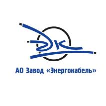 АО «Завод «Энергокабель»