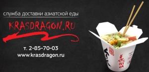 Krasdragon, служба доставки еды