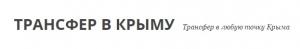 """""""Трансфер в Крым"""""""