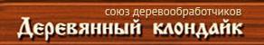 ООО «ДКЛ-Урал» (Деревянный Клондайк)