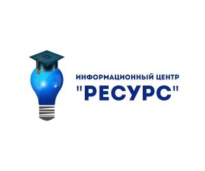 Информационный центр «Ресурс»