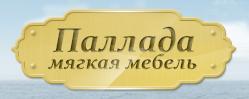ООО Фабрика мягкой мебели «Паллада»