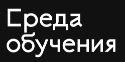 """Высшая школа """"Среда Обучения"""""""