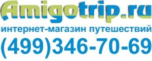 "ООО ""Амиго трип"" Онлайн турагентство"