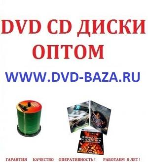 DVD ДИСКИ ОПТОМ