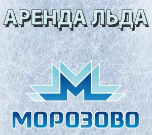 Ледовый комплекс «Арена Морозово»