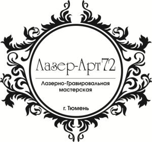 """""""ЛазерАрт72"""" - лазерная резка и гравировка"""