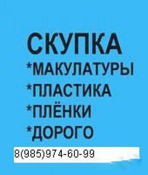 ООО Аванта, Пункт приема МАКУЛАТУРЫ