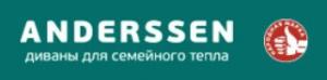 ООО Фабрика мягкой мебели ANDERSSEN