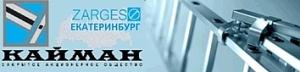 КАЙМАН, ЗАО - официальный представитель компании «Zarges» (Германия)