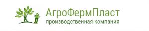 АгроФермПласт