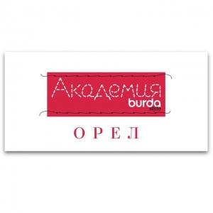 Академия Burda Орел