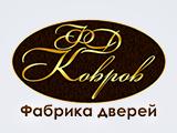 ООО «Фабрика дверей «КОВРОВ»