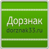 ООО «Дорзнак Ковров»