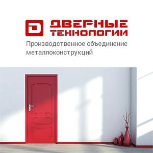 """""""Дверные Технологии"""" - продажа и изготовление дверей"""
