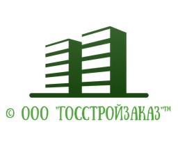 """ООО """"ГОССТРОЙЗАКАЗ"""""""
