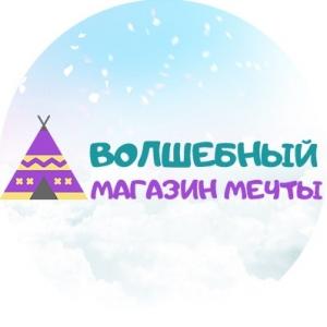 """""""Волшебный магазин мечты"""""""